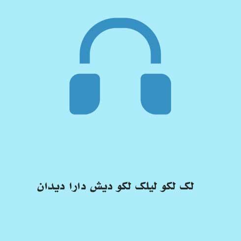 دانلود اهنگ دیش دارا دیدان –  لک لکو لیلک لکو محسن تجری