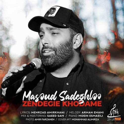 دانلود آهنگ با کسی حرف نمی زنم آدمکا شکستنم از مسعود صادقلو
