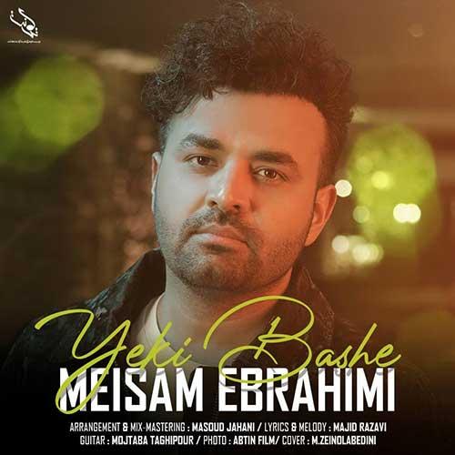 میثم ابراهیمی یکی باشه – دانلود آهنگ اون صورت مهربونت خنده های خوشگل و دلبرونه