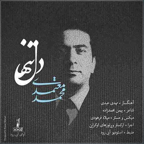 دانلود آهنگ عاشق شدی تنها شدی رسوای آدم ها شدی از محمد معتمدی