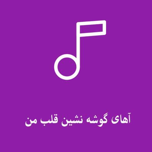 دانلود آهنگ آهای گوشه نشین قلب من اجرای گروهی
