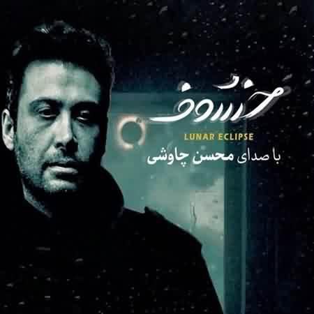 تیتراژ سریال خسوف – کجا موهاتو وا کردی از محسن چاوشی